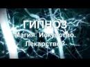 Гипноз - магия, искусство, лекарство? Краткий ликбез по гипнозу и гипнотерапии.