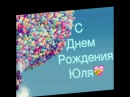Поздравление с днем рождения Юлия