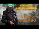 PlayerUnknown's Battlegrounds | Весело месиво | noBapeHok [27]