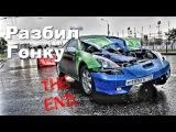 Попал в аварию / Toyota Celica Crash Test