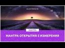 5 Измерение Мантра открытия пятого измерения
