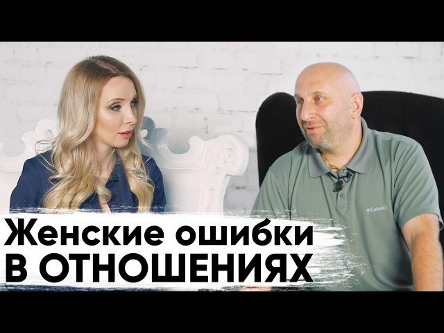 Женские ошибки с мужчиной. Как его понять?Мила Левчук и Сатья Дас