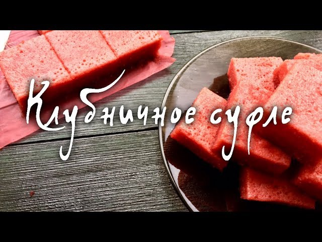 Клубничное суфле Strawberry soufflé Kristen Halifardy