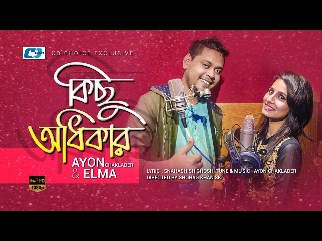 Kichu Odhikar | Ayon Chaklader | Elma | New Video Song | Official Music Video