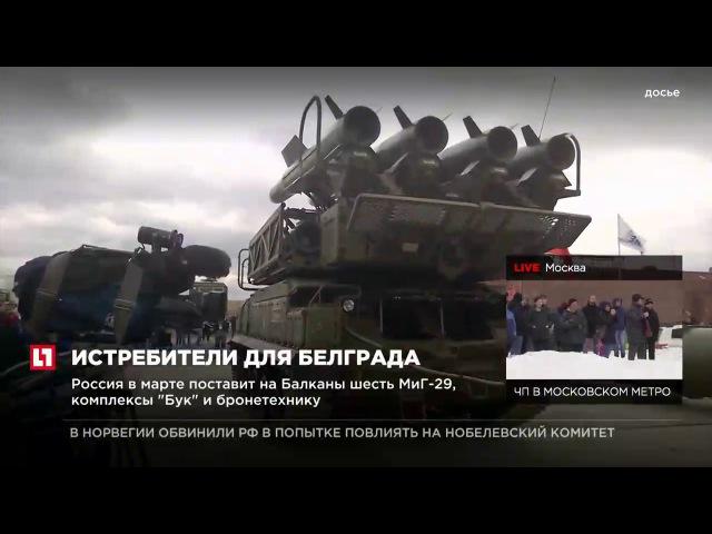 """Россия в марте поставит на Балканы шесть МиГ-29 , комплексы """"Бук"""" и бронетехнику"""