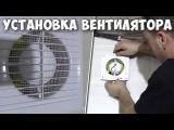 Установка вытяжного вентилятора и обратного клапана