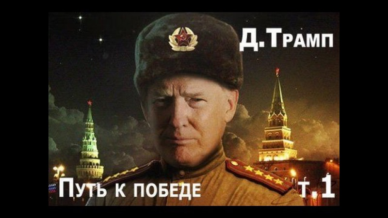BBC is 'worse than a whore' - Russian TV SLAMS Trump 'documentary'