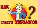 Что будет если Хабологи выживут в космолете Fallout 4 Nuka World