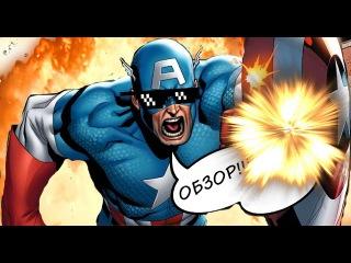 Появление Капитана Америка/Captain America Comics 1