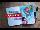 Творческий блокнот Дорисуй! Воздушные шары