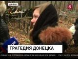 НОВОСТИ УКРАИНЫ СЕГОДНЯ: Трагедия В Донецке (7 ноября 2014)