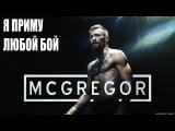 Mcgregor Motivation