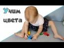 УЧИМ ЦВЕТА 1 ♥ Сортировка по цветам для самых маленьких