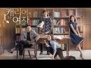 드라마 '캐리어를 끄는 여자' 하이라이트 영상 공개 (최지우, 주진모, Woman with a Suitcase, Ch