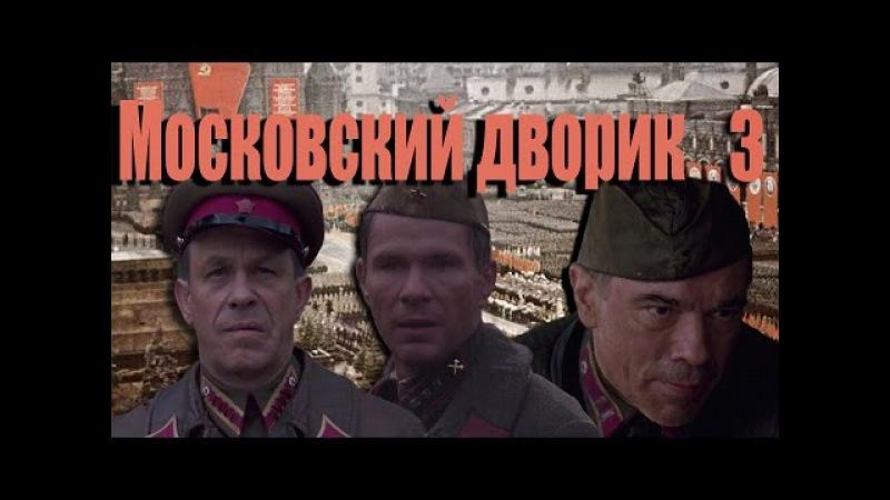 Московский дворик - 3 серия (2009)