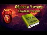 Области Чтения