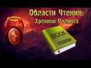 """Области Чтения: """"Хроники Реликта"""" В. Головачев"""