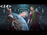 Injustice 2 Битвы - Персонажи - Костюмы - Приёмы: Харли Квинн против Джокер #14