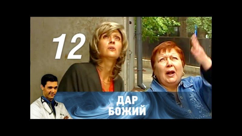 Дар Божий. Серия 12 (2008) Мелодрама @ Русские сериалы