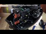 Лодочный мотор HIDEA HD 9.9 FHS. Краткий обзор