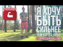 100 ОТЖИМАНИЙ На Пределе - Новый челлендж от Антона Чупрынина.