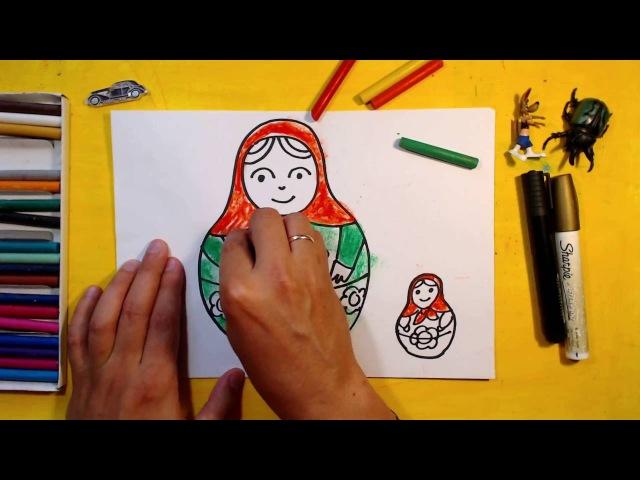 Как нарисовать Русскую Матрешку / Урок рисования для детей от 3 лет