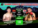 Asim Kasumov VS Bayaman Nurmamat/Асим Касумов VS Баяман Нкрмамат (155LBS/70,3 кг)