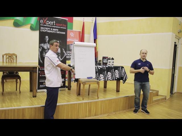 Семинар Золоторева и Гаманюка в г.Бресте (часть 2)