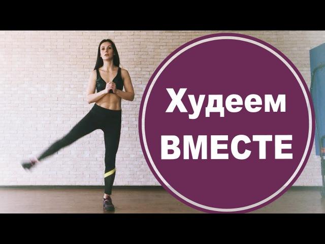 Тренировка на все тело.