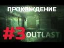 Outlast 3 эпичное прохождение СМЕРТЬ ДОКТОРА ВЫШЛИ ИЗ ЛЕЧЕБНИЦЫ