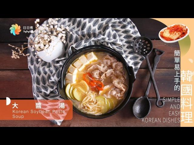 大醬湯 Korean Soybean Paste Soup【DayDayCook】