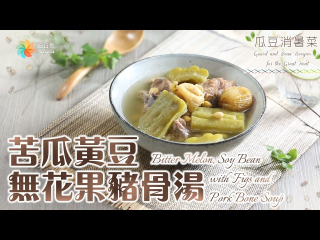苦瓜黃豆無花果豬骨湯 Bitter Melon, Soy Bean with Figs and Pork Bone Soup