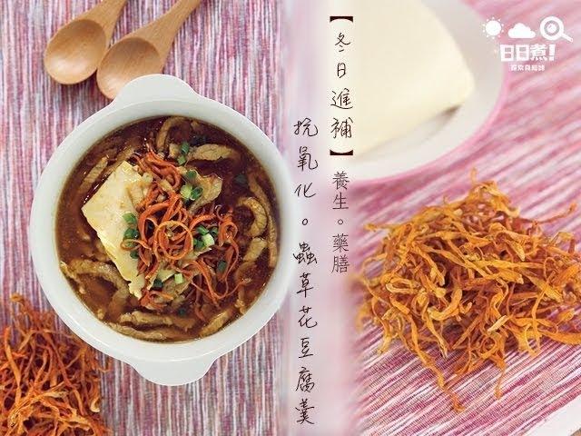 日日煮烹飪短片 - 抗氧化蟲草花豆腐湯 Antioxidant Cordyceps Tofu Soup