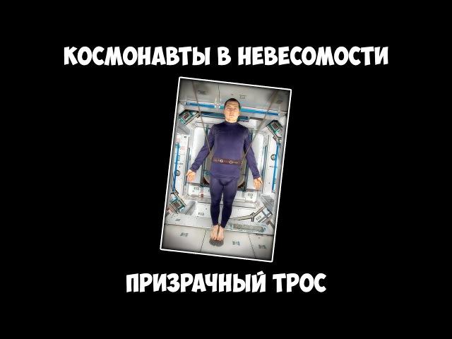 Космонавты в невесомости - Призрачный трос.