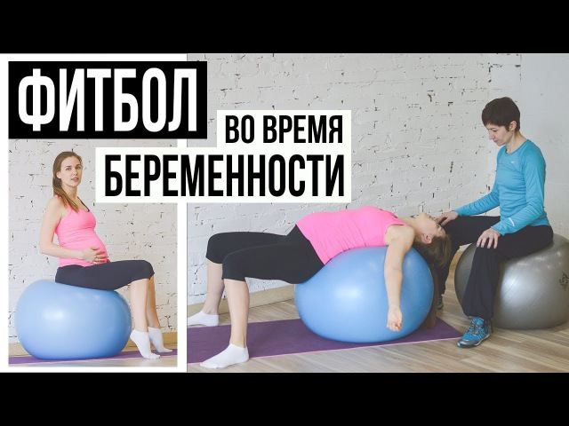 ФИТБОЛ для БЕРЕМЕННЫХ с ТРЕНЕРОМ, упражнения на мяче, 3 триместр, занятия 💖 Марина Ведрова