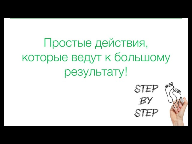 Простые действия для большого результата - Егор Арсланов. Он-лайн школа от 11 сент...