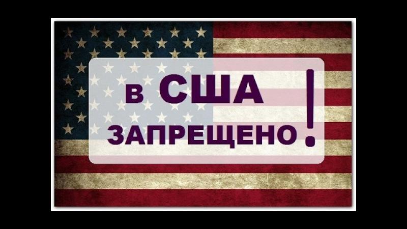 Шок! Этот ФИЛЬМ запрещен в США! Разоблачение правителей Америки
