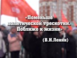 Представители КПРФ и ЛДПР провели митинги в Йошкар-Оле