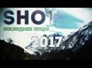 G-Star feat. Shot - Бляди 18 [2017]