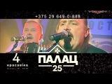 ПАЛАЦ - 25 ГОД  4 КРАСАВКА  А. ХАМЕНКУ - 50