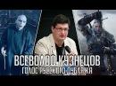 Всеволод Кузнецов — Голос Русского Дубляжа (005)