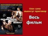 Мы объявляем вам войну - Весь фильм - русский детективный сериал