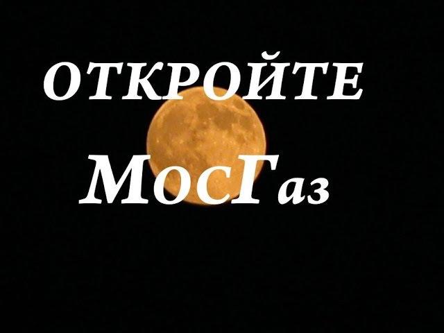 Следствие вели с..Леонидом Каневским(Откройте мосгаз)