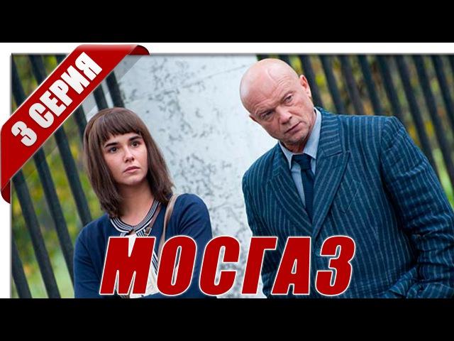 Сериал МосГаз 3 серия