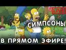 СИМПСОНЫ В ПРЯМОМ ЭФИРЕ с 1 по 28 сезон подряд THE SIMPSONS ONLINE