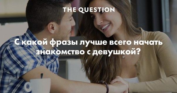 начать знакомство фразы с