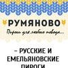 Пироги Румяново 70-70-25