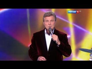 Cубботний вечер. Лев Лещенко. Нам даны звёзды