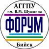 """АГГПУ - Политический клуб  """"Форум"""""""