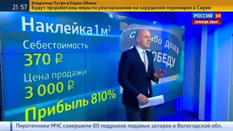 Франшиза.Наклейки на 9 мая приносит сумасшедшие прибыли 500 000 руб.